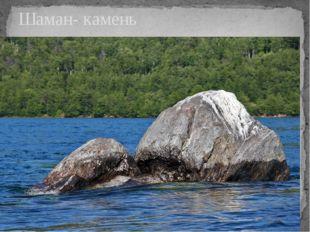 Шаман- камень