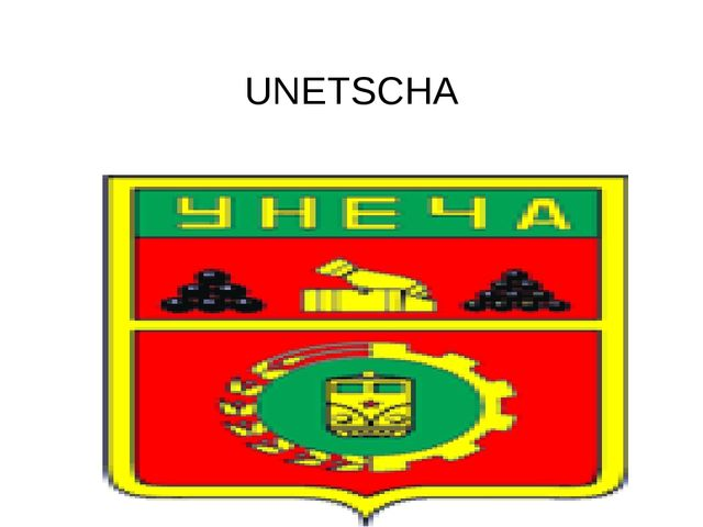 УНЕЧА UNETSCHA