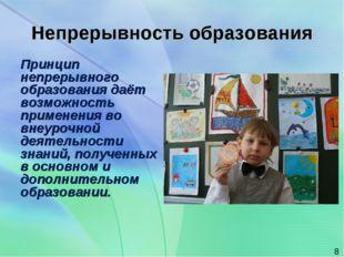 Непрерывность образования  Принцип непрерывного образования даёт возможность