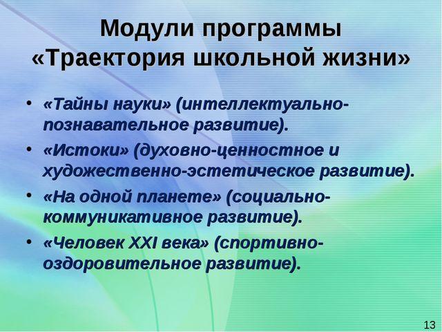 Модули программы «Траектория школьной жизни» «Тайны науки» (интеллектуально-п...