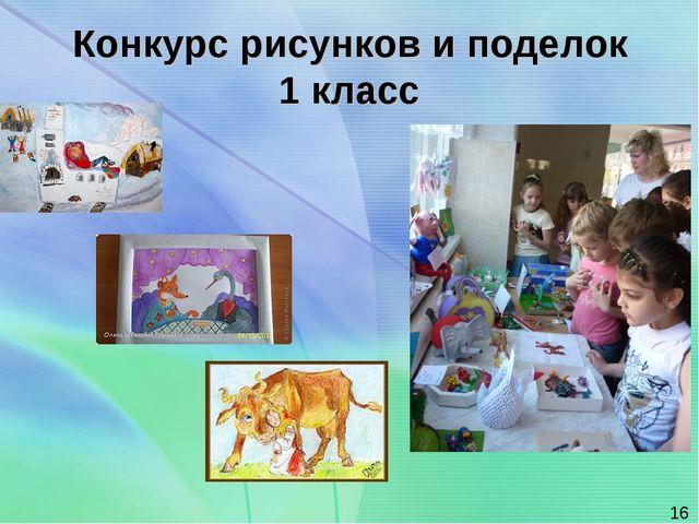 Конкурс рисунков и поделок 1 класс *