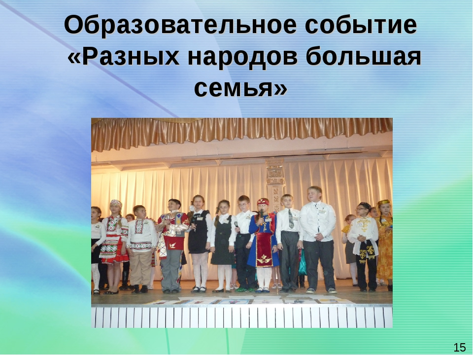 Образовательное событие «Разных народов большая семья» *