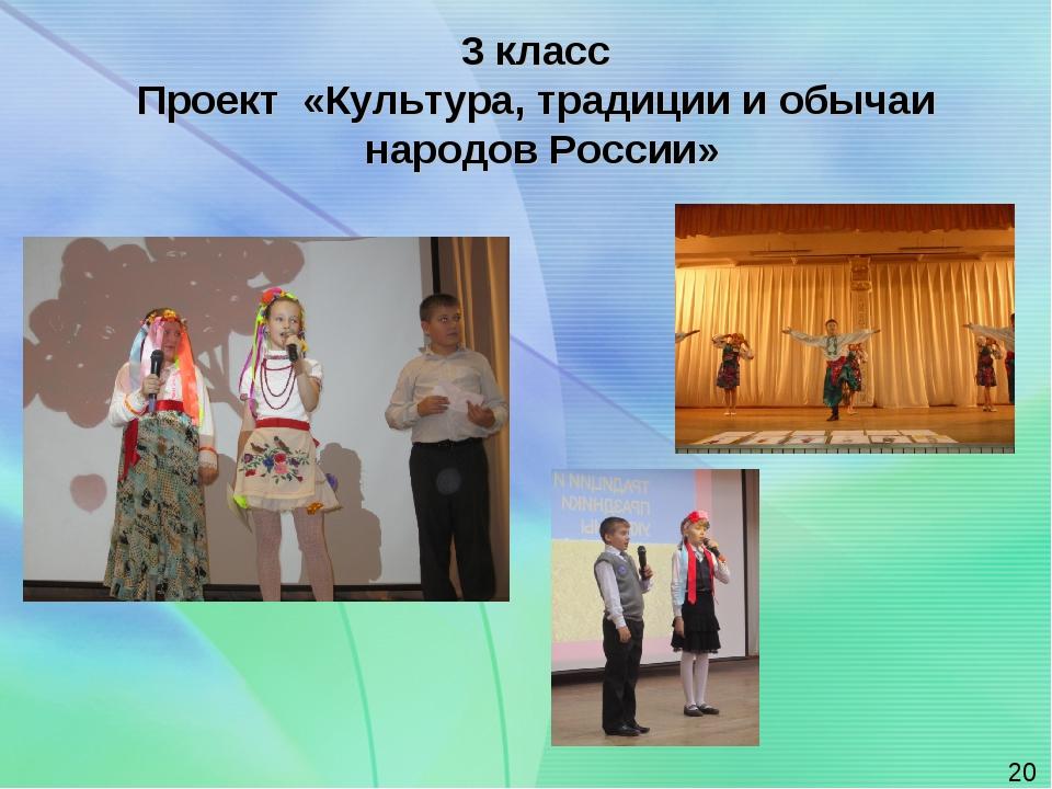 3 класс Проект «Культура, традиции и обычаи народов России» *