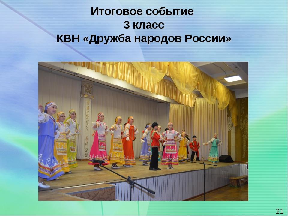Итоговое событие 3 класс КВН «Дружба народов России» *