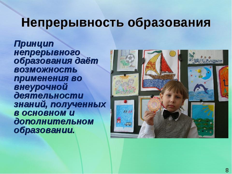 Непрерывность образования  Принцип непрерывного образования даёт возможность...