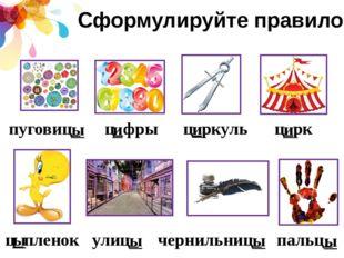 Сформулируйте правило пуговиц_ ц_фры ц_ркуль ц_рк ц_пленок улиц_ чернильниц_