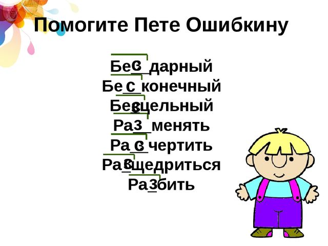 Помогите Пете Ошибкину Бе__дарный Бе__конечный Бе_цельный Ра__менять Ра__черт...