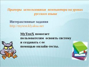 Примеры использования компьютера на уроках русского языка Интерактивные задан