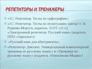 «1С: Репетитор. Тесты по орфографии»; «1С: Репетитор. Тесты по пунктуации» (а