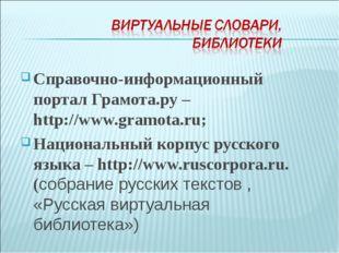 Справочно-информационный портал Грамота.ру – http://www.gramota.ru; Национал