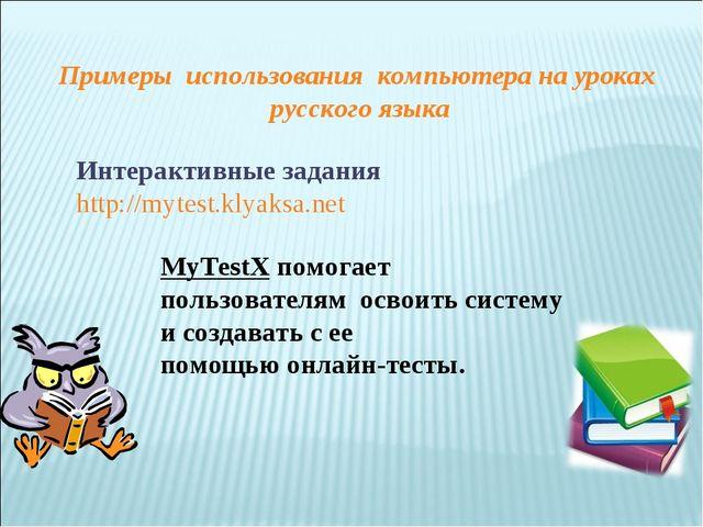Примеры использования компьютера на уроках русского языка Интерактивные задан...