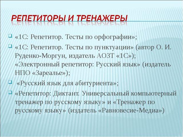 «1С: Репетитор. Тесты по орфографии»; «1С: Репетитор. Тесты по пунктуации» (а...