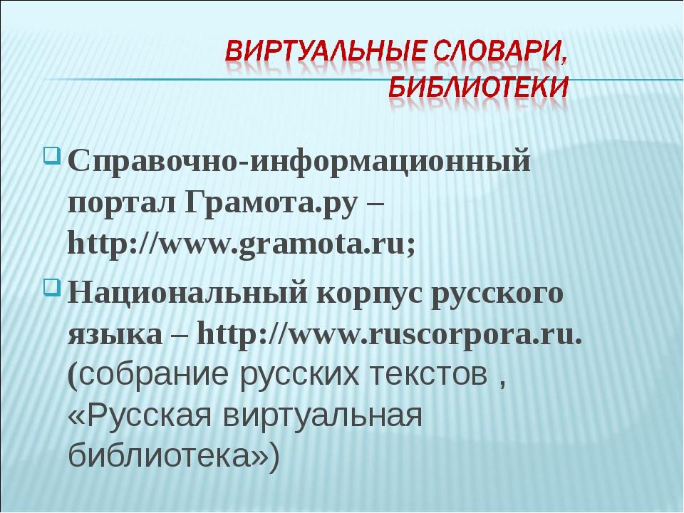 Справочно-информационный портал Грамота.ру – http://www.gramota.ru; Национал...