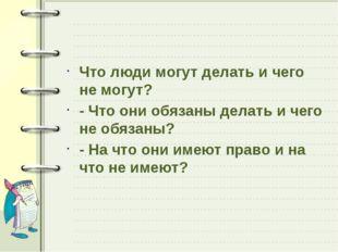 Что люди могут делать и чего не могут? - Что они обязаны делать и чего не об