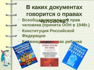 В каких документах говорится о правах человека? Всеобщая декларация прав чело