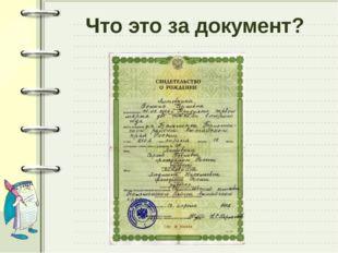 Что это за документ?
