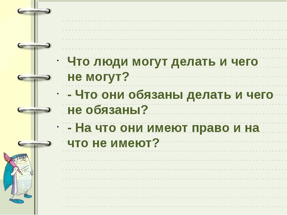 Что люди могут делать и чего не могут? - Что они обязаны делать и чего не об...