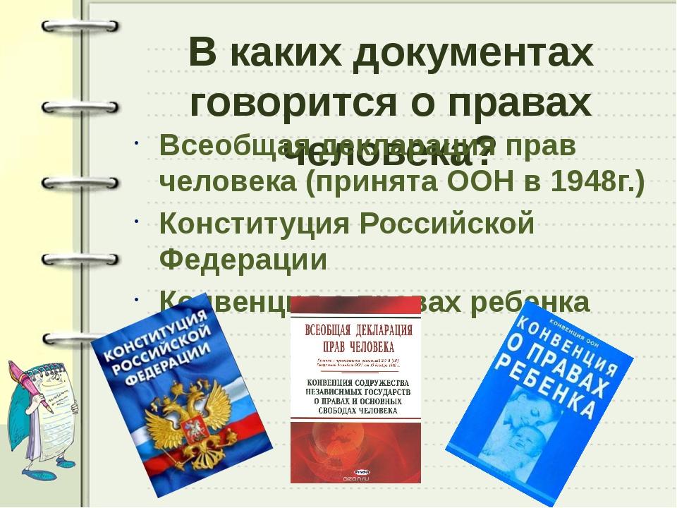 В каких документах говорится о правах человека? Всеобщая декларация прав чело...