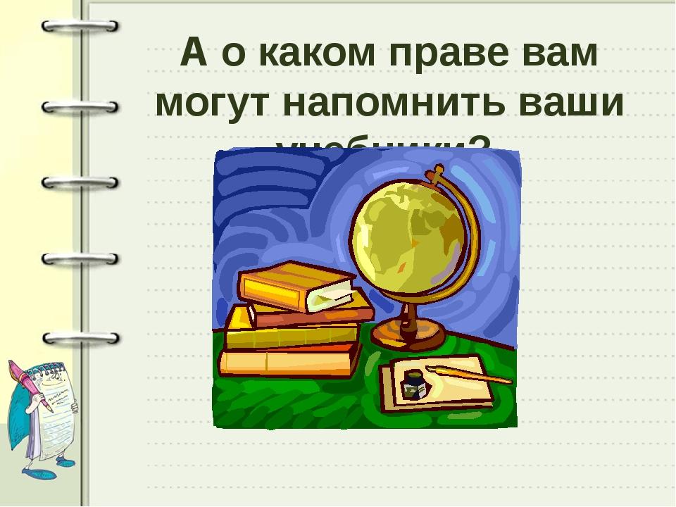 А о каком праве вам могут напомнить ваши учебники?
