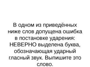 В одном из приведённых ниже слов допущена ошибка в постановке ударения: НЕВЕР