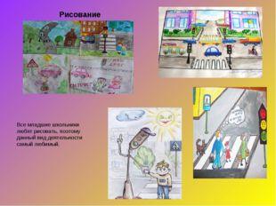Рисование Все младшие школьники любят рисовать, поэтому данный вид деятельно