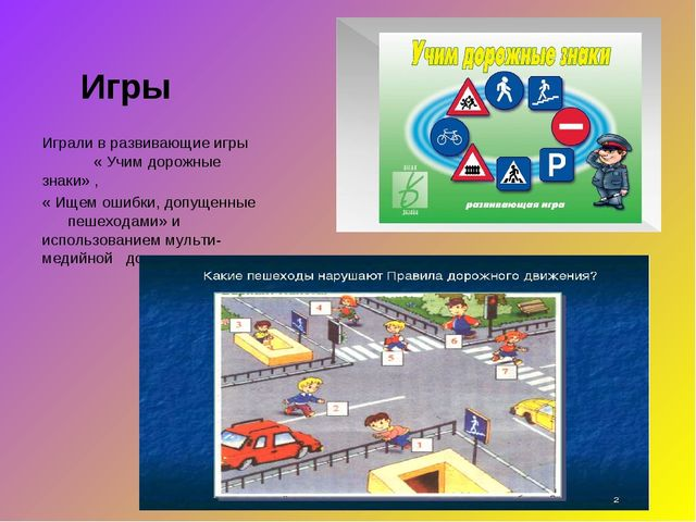 Игры Играли в развивающие игры « Учим дорожные знаки» , « Ищем ошибки, допущ...