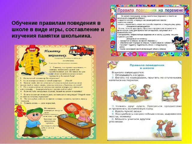 Обучение правилам поведения в школе в виде игры, составление и изучения памя...