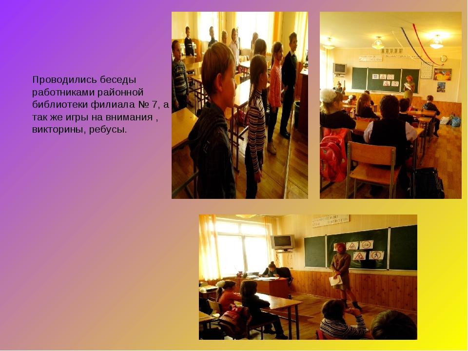 Проводились беседы работниками районной библиотеки филиала № 7, а так же игры...