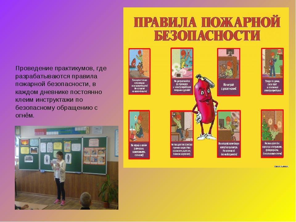 Проведение практикумов, где разрабатываются правила пожарной безопасности, в...