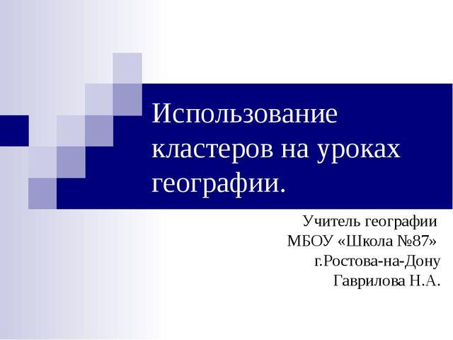 Использование кластеров на уроках географии. Учитель географии МБОУ «Школа №8...