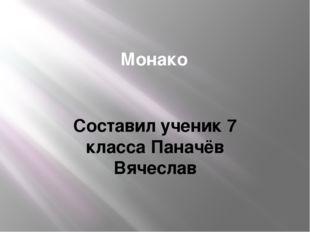 Монако Составил ученик 7 класса Паначёв Вячеслав