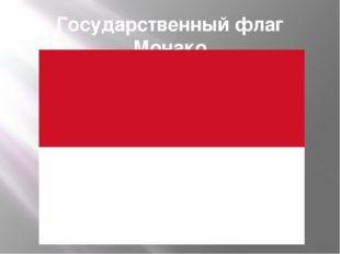 Государственный флаг Монако б