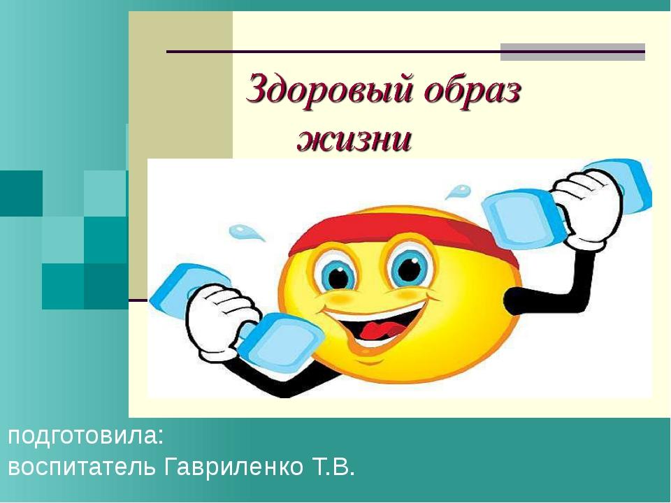 подготовила: воспитатель Гавриленко Т.В.