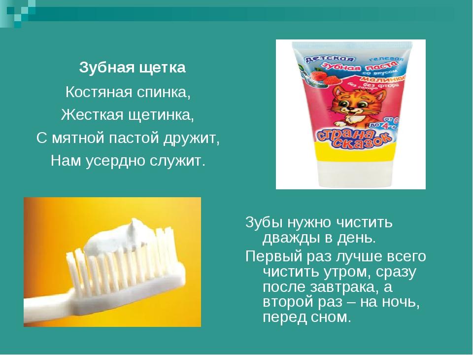 Зубы нужно чистить дважды в день. Первый раз лучше всего чистить утром, сразу...