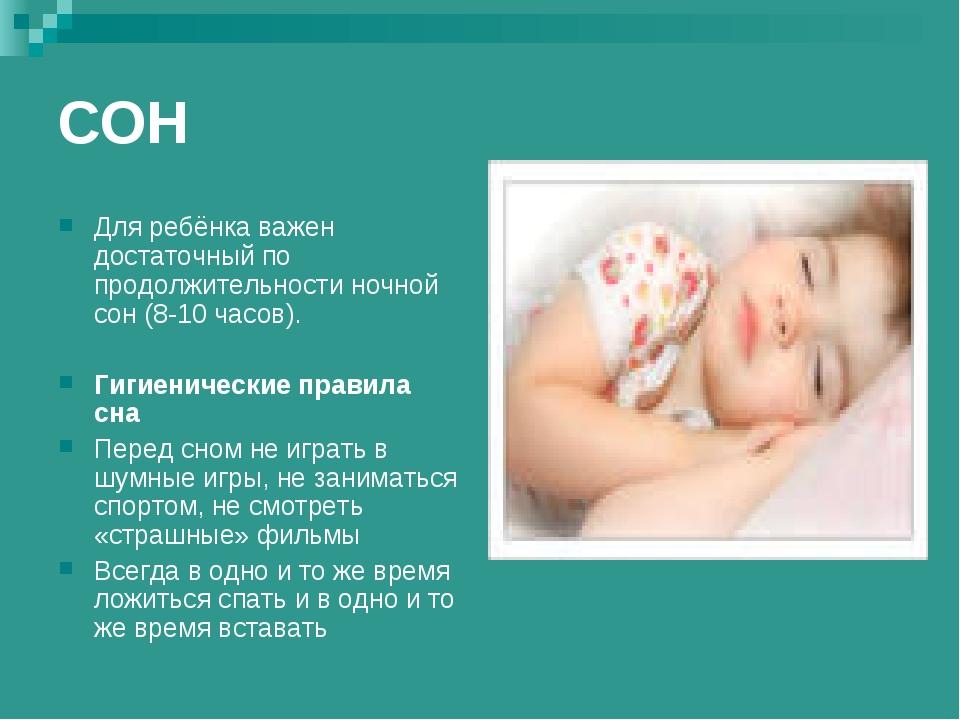 СОН Для ребёнка важен достаточный по продолжительности ночной сон (8-10 часов...