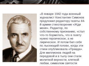 «В январе 1942 года военный журналист Константин Симонов предложил редактору
