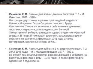 Симонов, К. М. Разные дни войны: дневник писателя. Т. 1.- М.: Известия, 1981