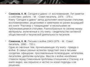 Симонов, К. М. Сегодня и давно: ст. воспоминания. Лит.заметки о собствен. ра