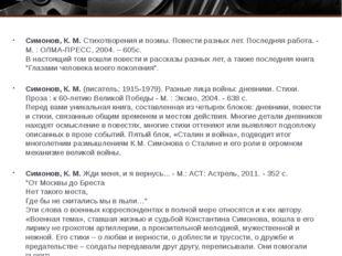 Симонов, К. М.Стихотворения и поэмы. Повести разных лет. Последняя работа.