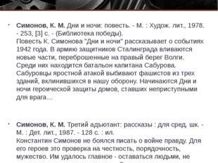 Симонов, К. М.Дни и ночи: повесть. - М. : Худож. лит., 1978. - 253, [3] с.