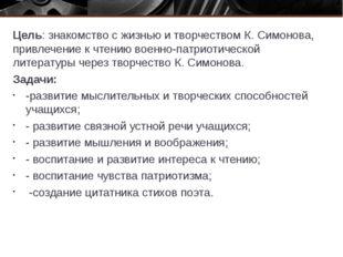 Цель:знакомство с жизнью и творчеством К. Симонова, привлечение к чтению во