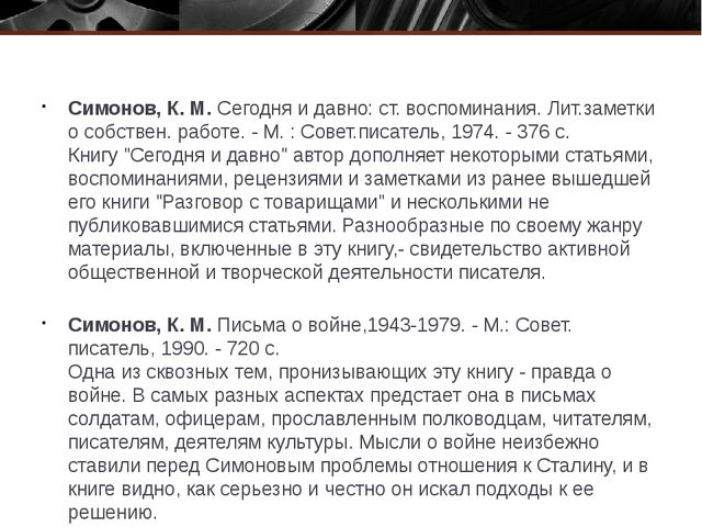 Симонов, К. М. Сегодня и давно: ст. воспоминания. Лит.заметки о собствен. ра...