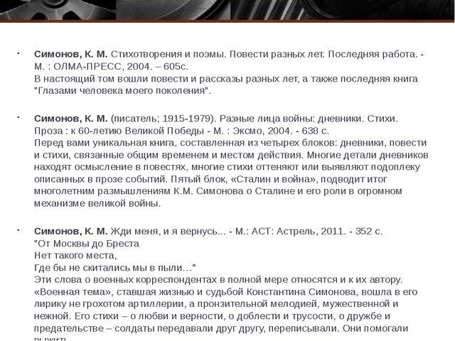 Симонов, К. М.Стихотворения и поэмы. Повести разных лет. Последняя работа....