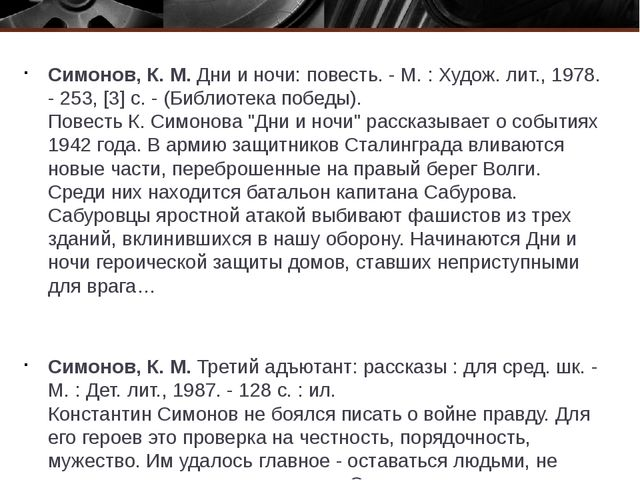 Симонов, К. М.Дни и ночи: повесть. - М. : Худож. лит., 1978. - 253, [3] с....
