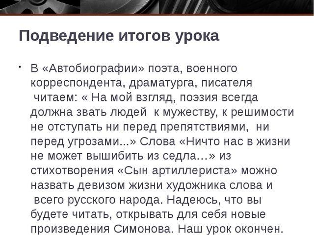 Подведение итогов урока В «Автобиографии» поэта, военного корреспондента, дра...