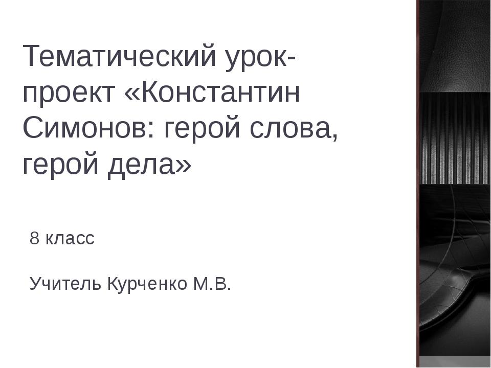 Тематический урок-проект «Константин Симонов: герой слова, герой дела» 8 клас...