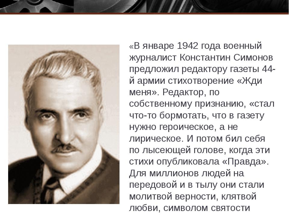 «В январе 1942 года военный журналист Константин Симонов предложил редактору...