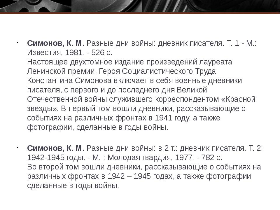 Симонов, К. М. Разные дни войны: дневник писателя. Т. 1.- М.: Известия, 1981...