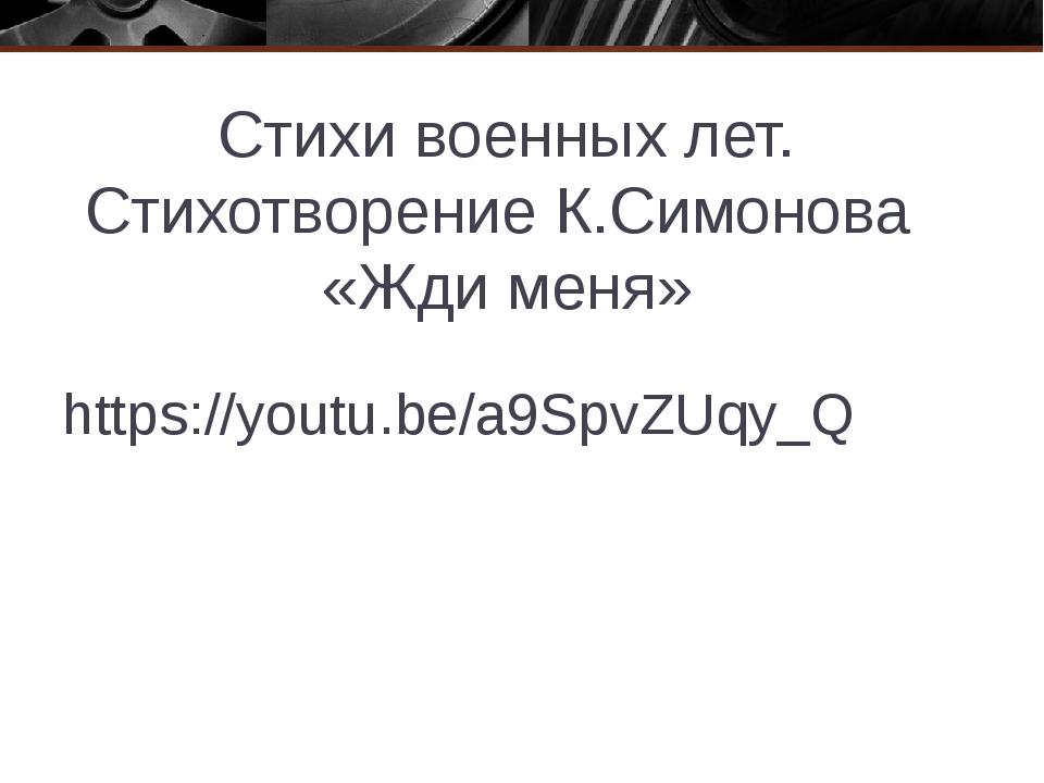 Стихи военных лет. Стихотворение К.Симонова «Жди меня» https://youtu.be/a9Spv...