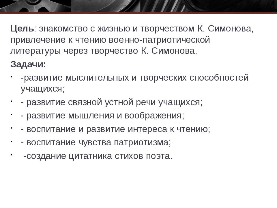 Цель:знакомство с жизнью и творчеством К. Симонова, привлечение к чтению во...